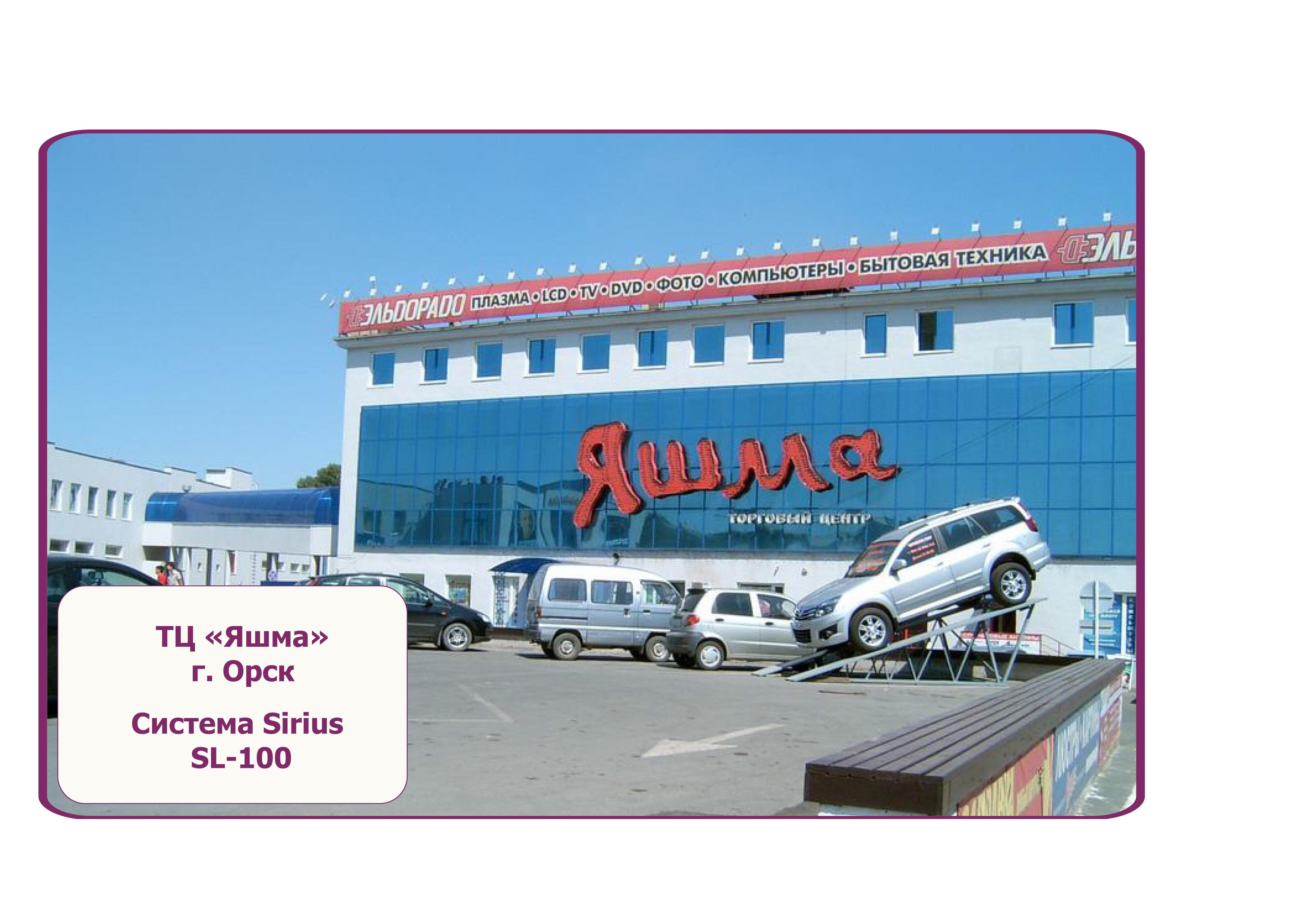 ТЦ Яшма г. Орск Фасад объекта облицован на алюминиевой подсистеме SIRIUS SL-100 - керамогранитная плитка, классический Т-профиль