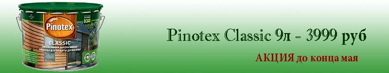 Акция Pinotex Classic 9л -10%