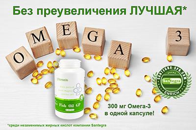 Омега-3 от компании Сантегра
