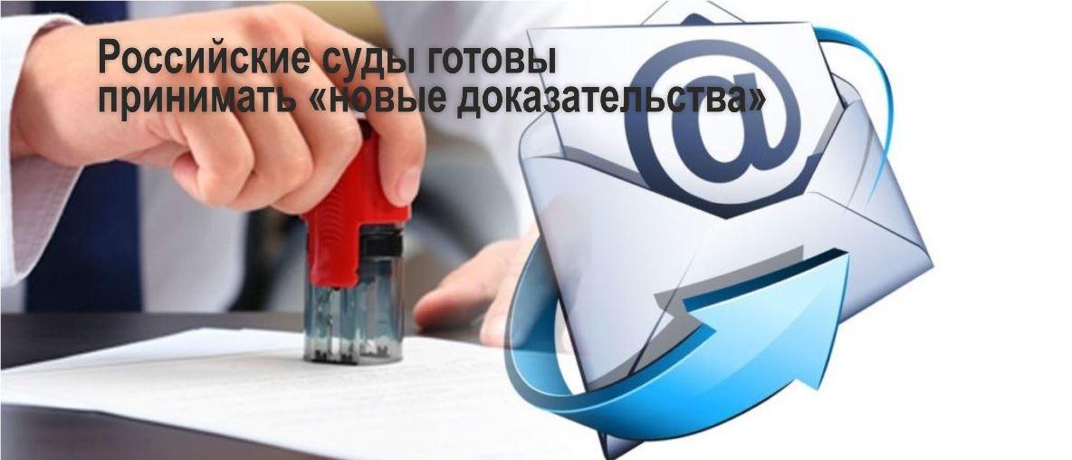 Электронные доказательства