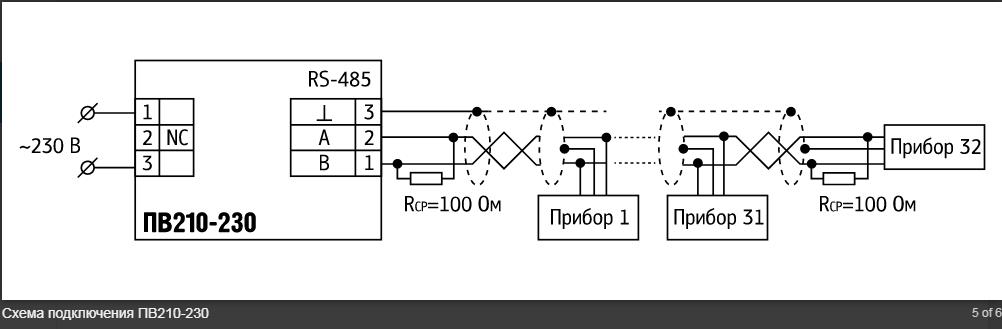 Схема подключения ПВ210-230