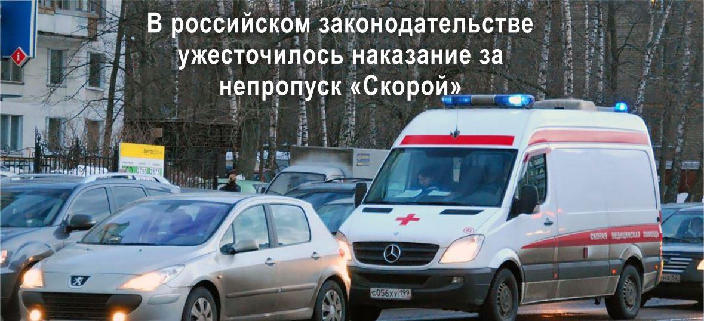не пропуск скорой помощи
