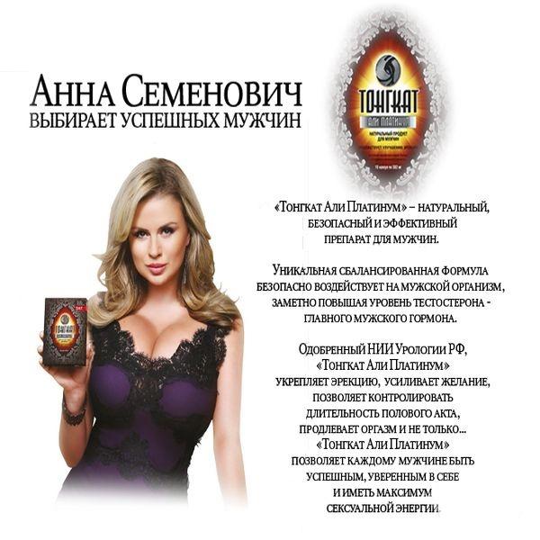 Тонгкат Али Платинум купить в Ростове