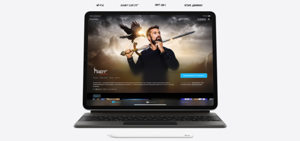 iPad Pro 2020 приложения