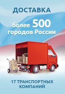 Доставка ТВ Цифра по росии