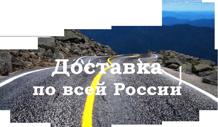 Доставка по России модульных картин KART-MODUL.RU