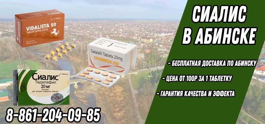 Купить Сиалис в Абинске в аптеке с доставкой