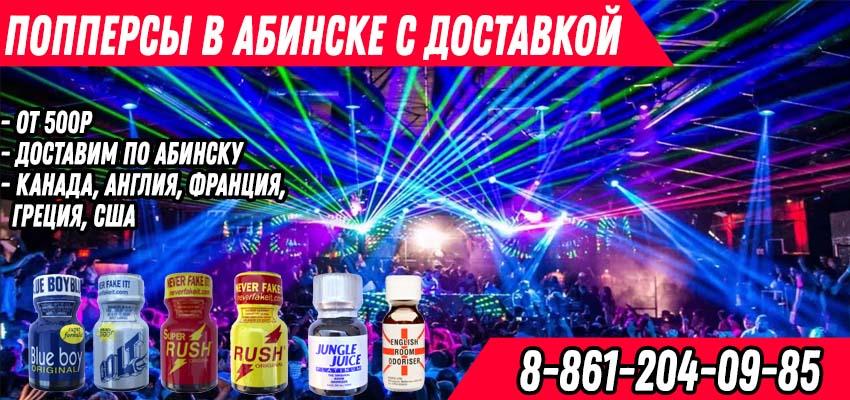 Купить Попперсы в Абинске с доставкой