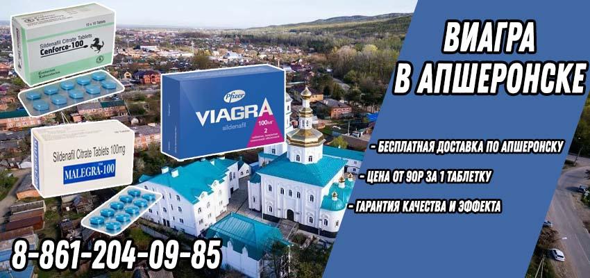 Купить Виагру в Апшеронске в аптеке с доставкой