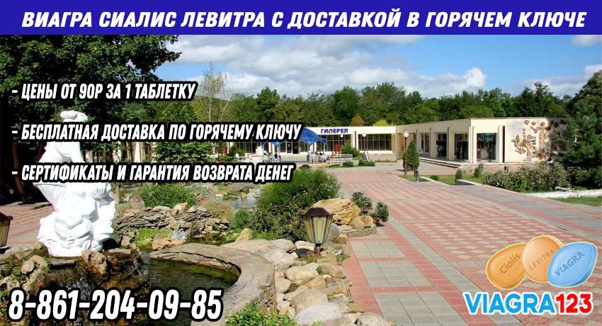 Купить Виагру Сиалис Левитру Дапоксетин в Горячем Ключе с доставкой