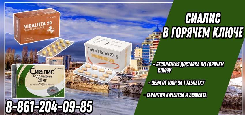 Купить Сиалис в Горячем Ключе в аптеке с доставкой