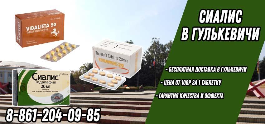 Купить Сиалис в аптеке в Гулькевичи с доставкой