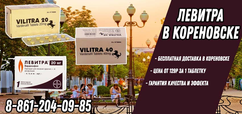Купить Левитру в Аптеке в Кореновске с доставкой