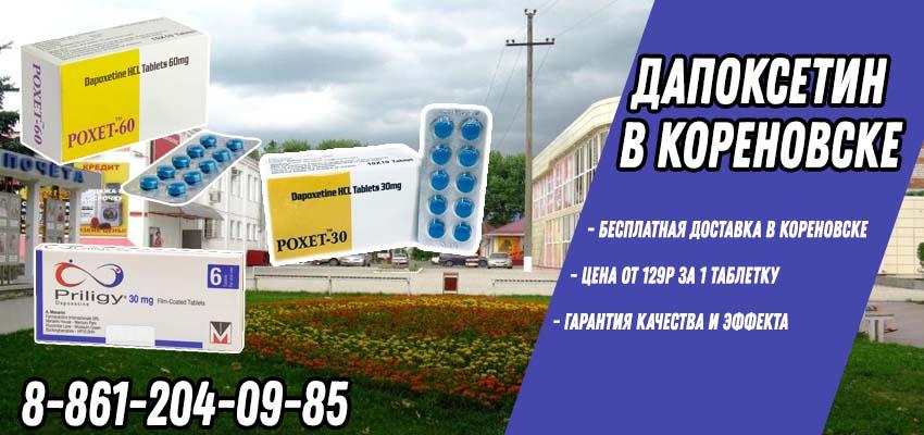 Купить Дапоксетин в Кореновске в Аптеке с доставкой