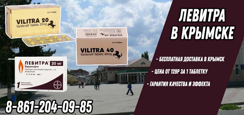 Купить Левитру в Аптеке в Крымске с доставкой