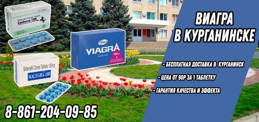 Купить Виагру в Аптеке в Курганинске с доставкой