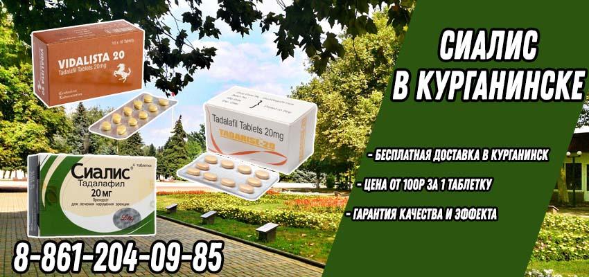 Купить Сиалис В Аптеке в Курганинске с доставкой