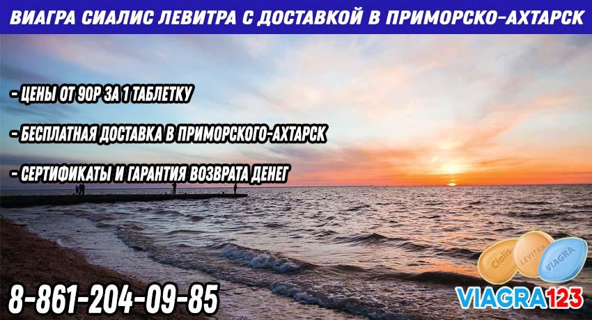 Купить Виагру Сиалис Левитру Дапоксетин в Приморско-Ахтарске с доставкой