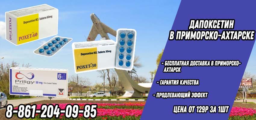 Купить Дапоксетин в Приморско-Ахтарске в Аптеке с доставкой