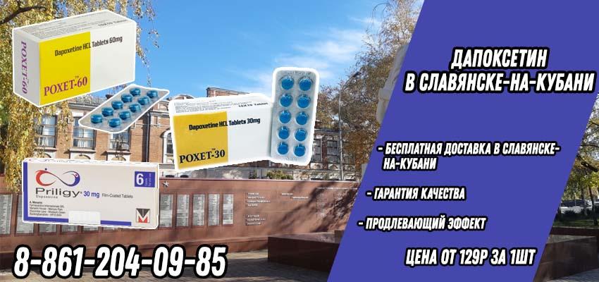 Купить Дапоксетин в Славянске-на-Кубани в аптеке с доставкой