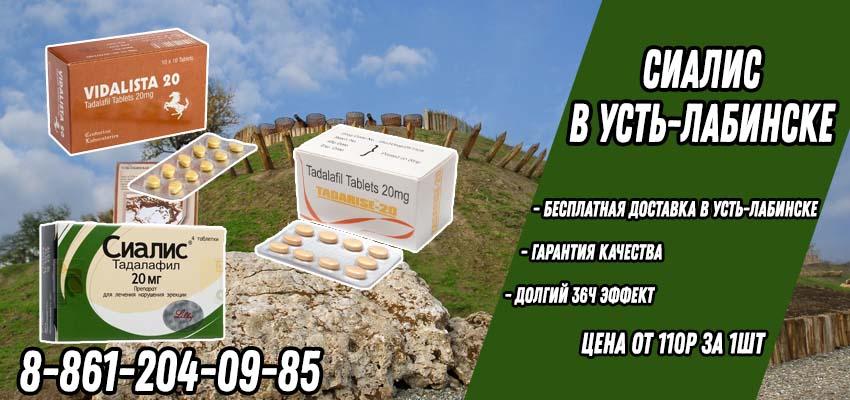 Купить Сиалис в аптеке в Усть-Лабинске с доставкой