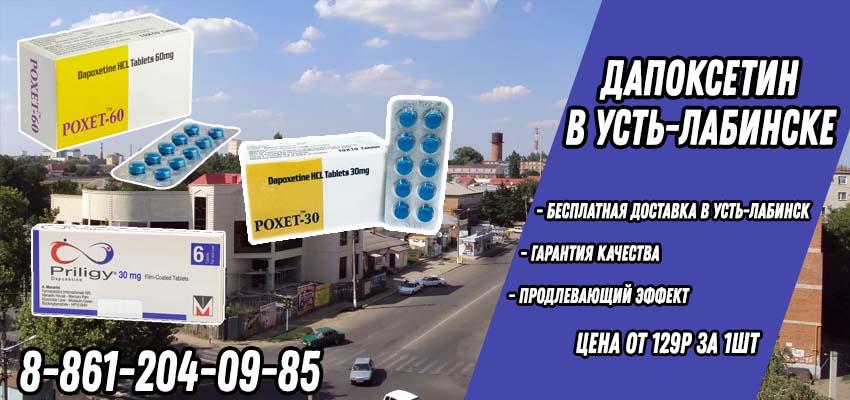 Купить Дапоксетин в Усть-Лабинске в аптеке с доставкой