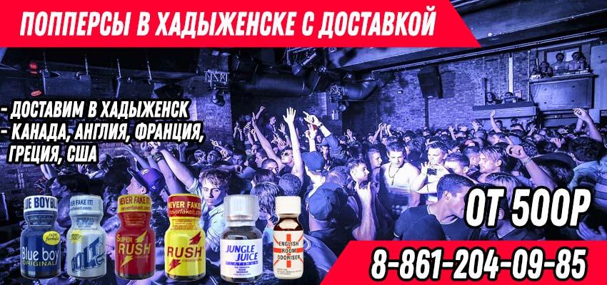 Купить Попперсы в Хадыженске с доставкой