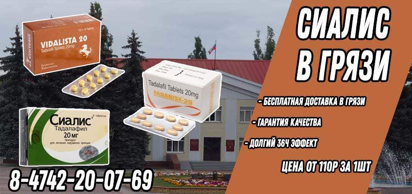 Купить Сиалис в Грязи в аптеке с доставкой