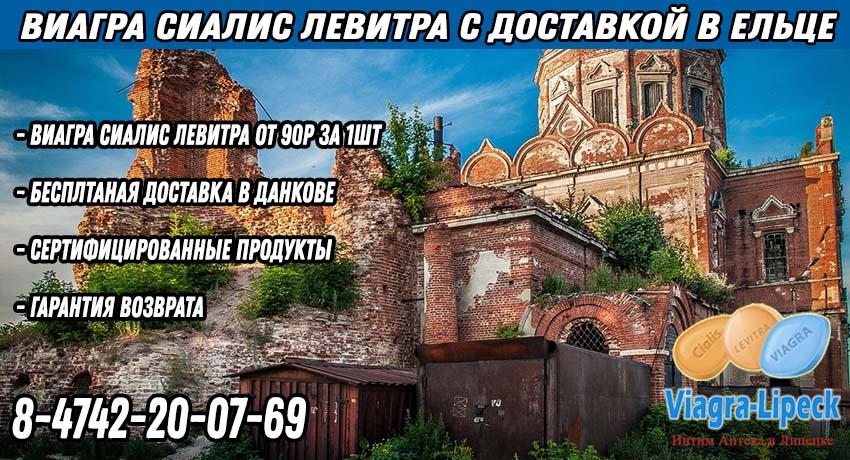 Купить Виагру Сиалис Левитру Дапоксетин в Ельце с доставкой