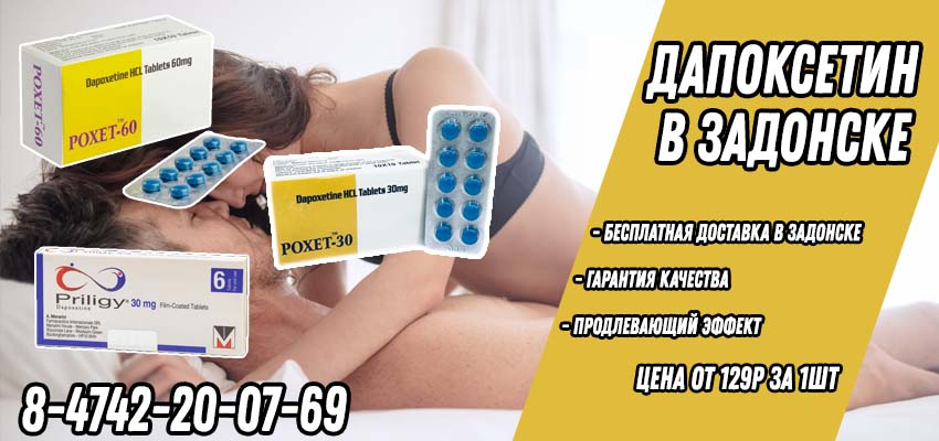 Купить Дапоксетин в Задонске в Аптеке с доставкой