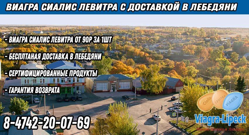 Купить Виагру Сиалис Левитру Дапоксетин в Лебедяни