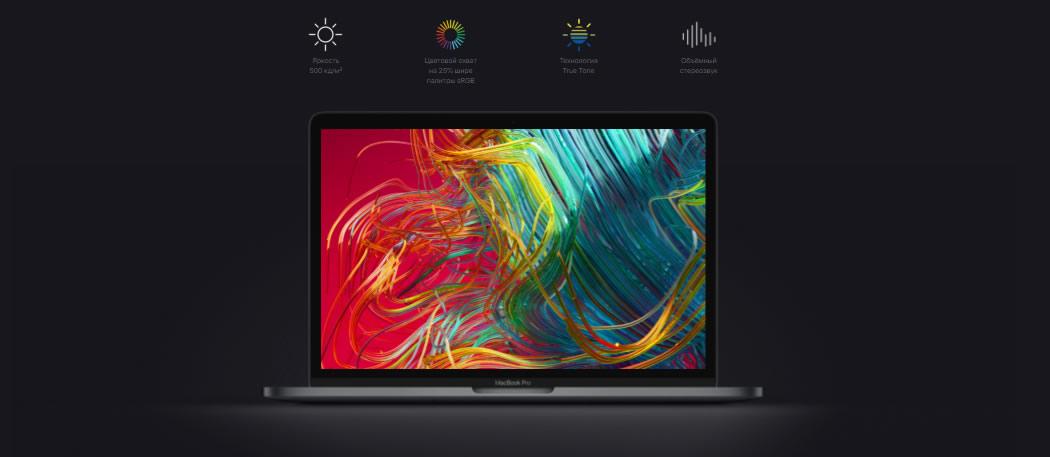Макбук Про 2020 низкая цена