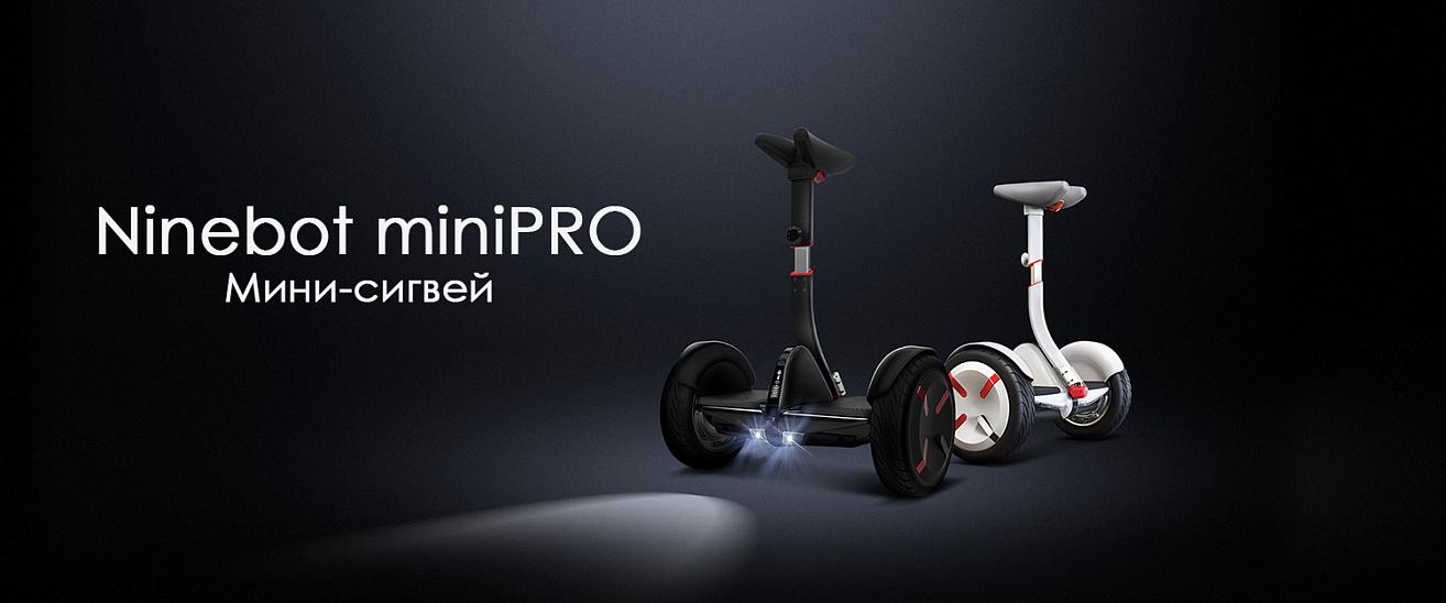 Сегвей Ninebot Mini Pro купить