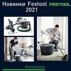 Новинки 2021 г Festool из Германии
