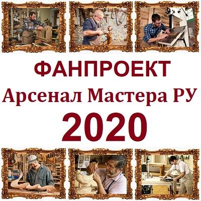 Фанпроект Арсенал Мастера РУ 2020