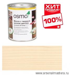 Цветное масло с твердым воском Osmo Hartwachs-Ol Farbig слабо пигментированное 3040 Белое, 0,125л ХИТ!