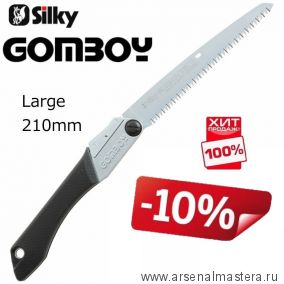 Пила японская складная Silky Gomboy 210 мм 10 зуб / 30 мм Si KSI522121 М00002521 ХИТ !