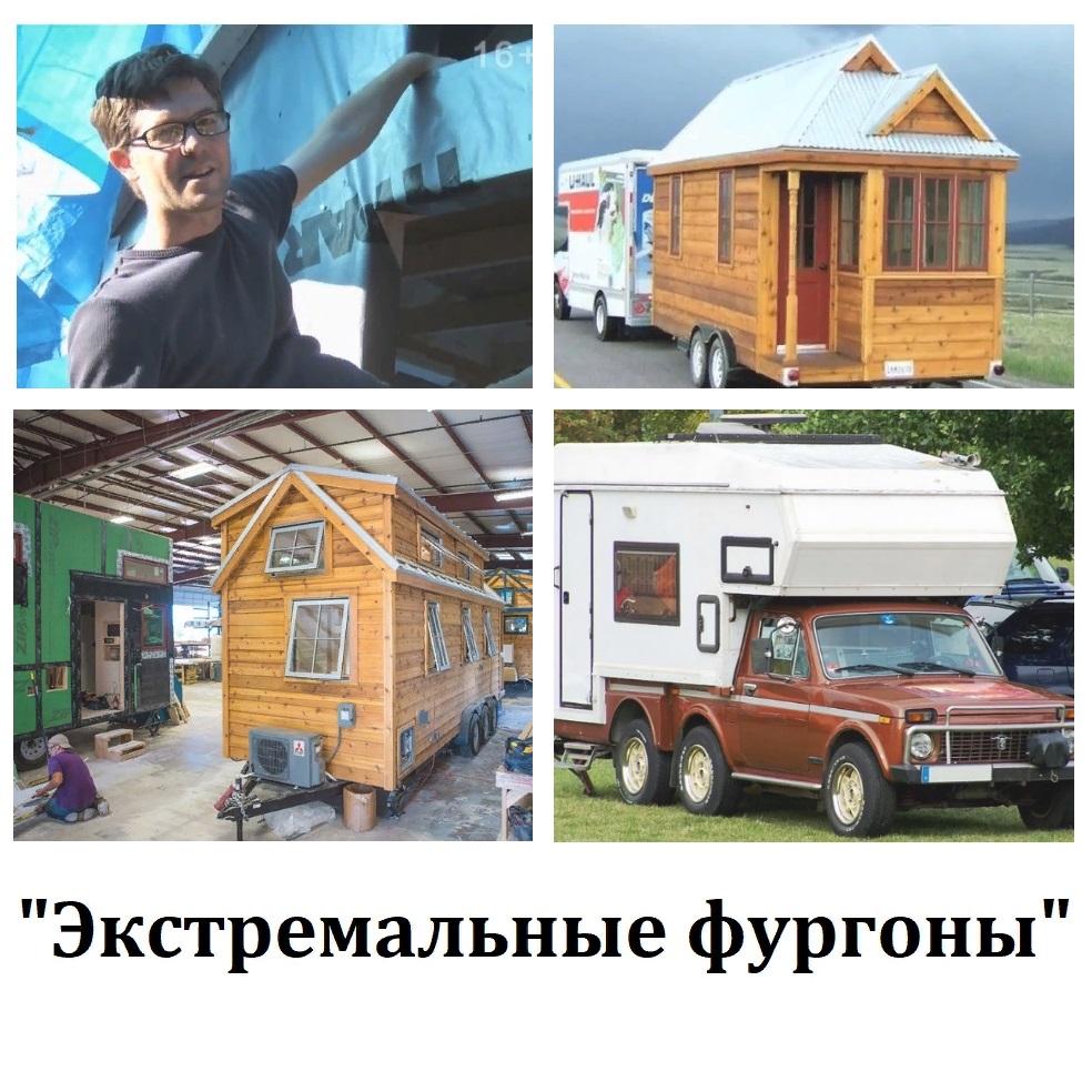 Владелец бизнеса по строительству домов на колесах