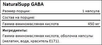 Состав NaturalSupp GABA