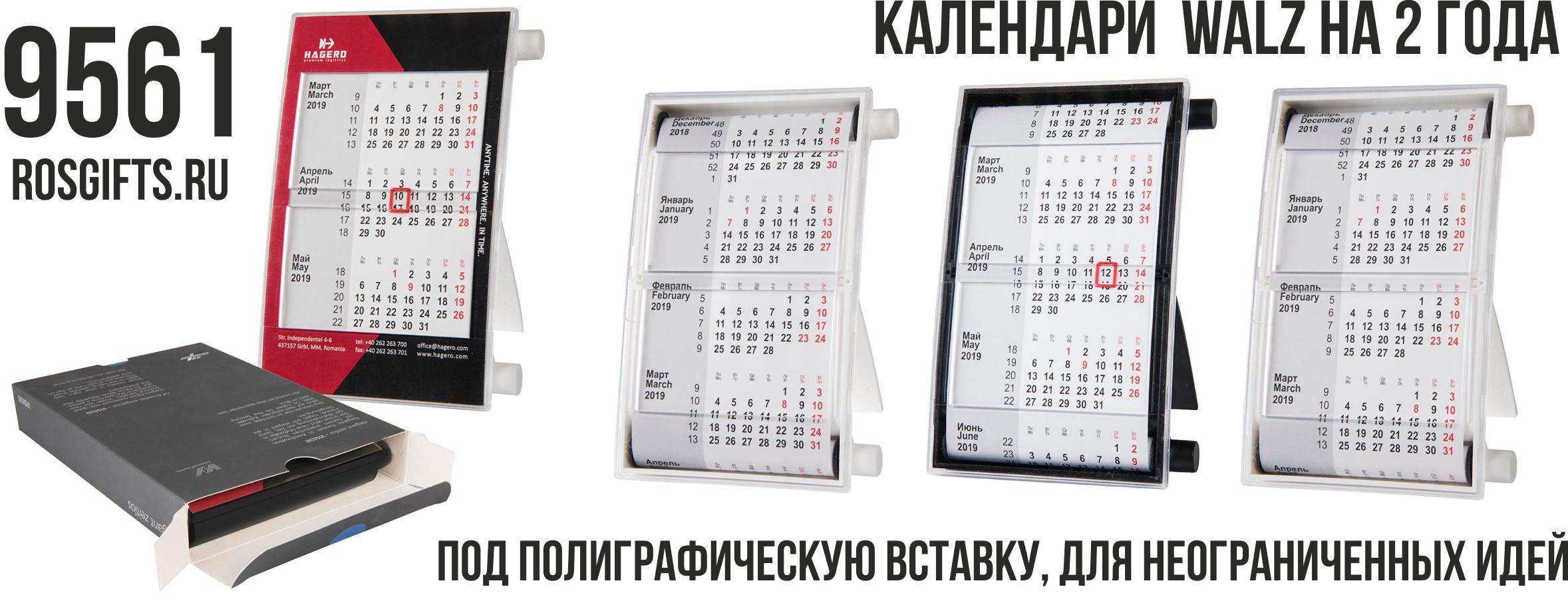 календари Walz под полиграфическую выставку